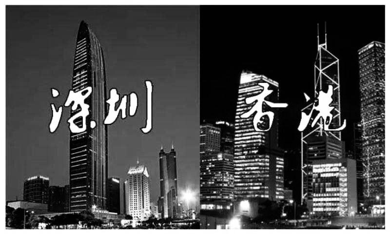 GDP总量及增速对比 深圳房价香港化还有多远?