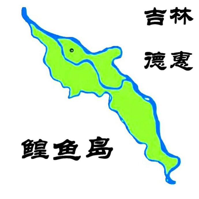 """""""鳇鱼岛""""时隔百年重回紫禁城"""