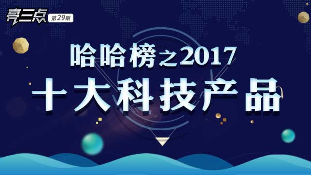 哈哈榜之2017十大科技产品