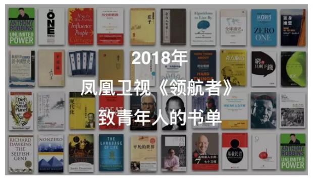 """书单 2018年全球顶尖""""领航者""""都推荐你读什么书?"""