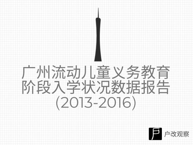 广州流动儿童义务教育阶段入学状况数据报告(2013-2016)