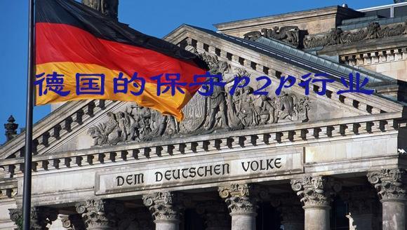 P2P简史(七):德国,保守的P2P