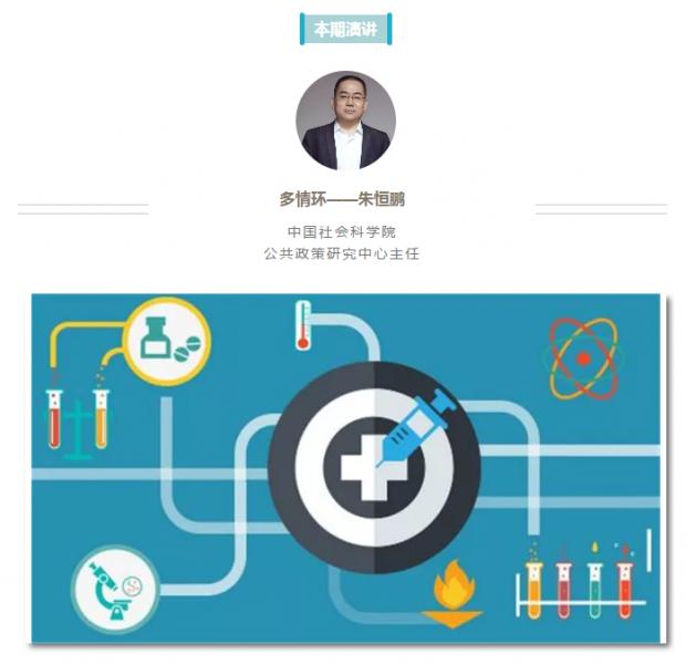 朱恒鹏:中国医疗能否弯道超车?
