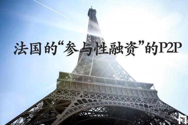 "P2P简史(八):法国""参与性融资""的P2P"