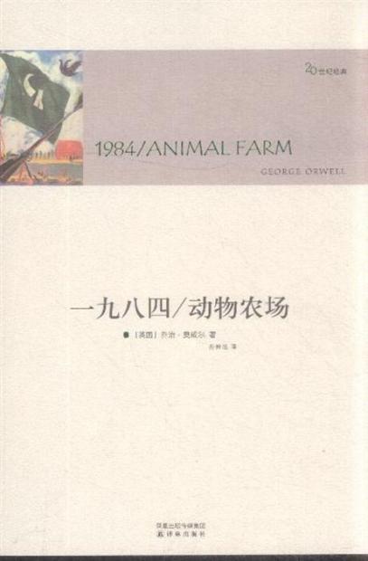 动物农场的口号
