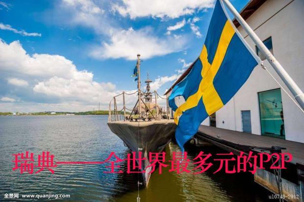 P2P简史(九)瑞典全世界最多元的P2P