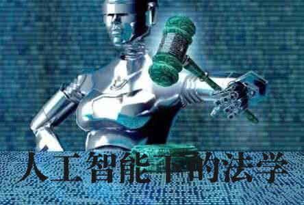 法律AI冲入法界,人工智能下的法学何去何从?