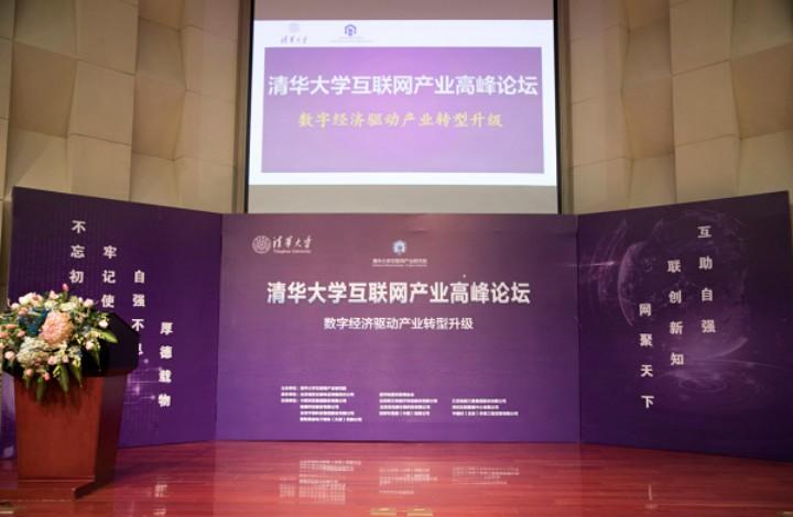 首届清华大学互联网产业高峰论坛在北京举行