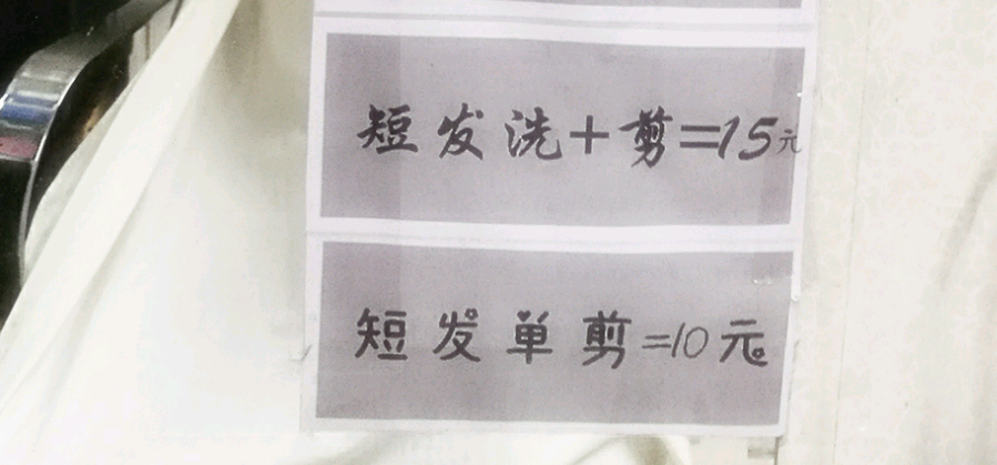 北京最小理发馆,单剪10元