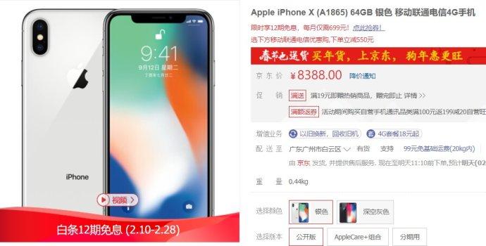 iPhoneX价格下跌!用户依旧冷眼相看为哪般?