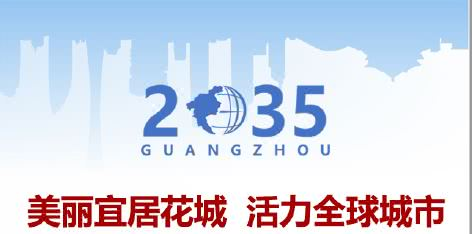 唱衰广州?新版城市总规草案揭示其在中国的超级地位!