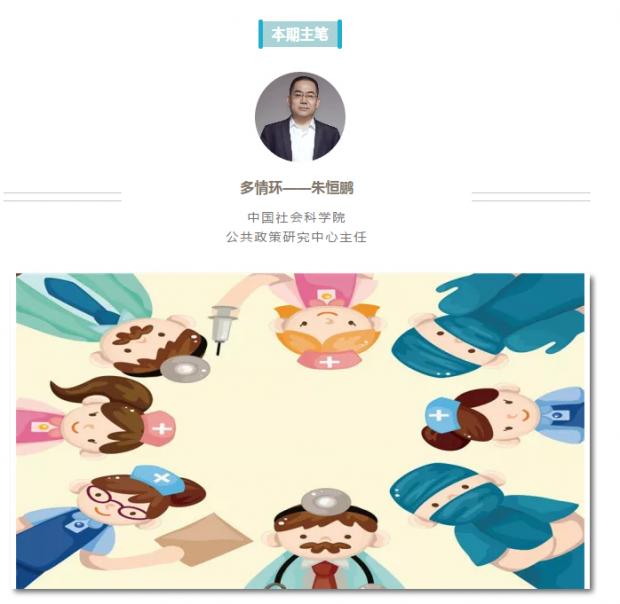 朱恒鹏:如何解放医生生产力?