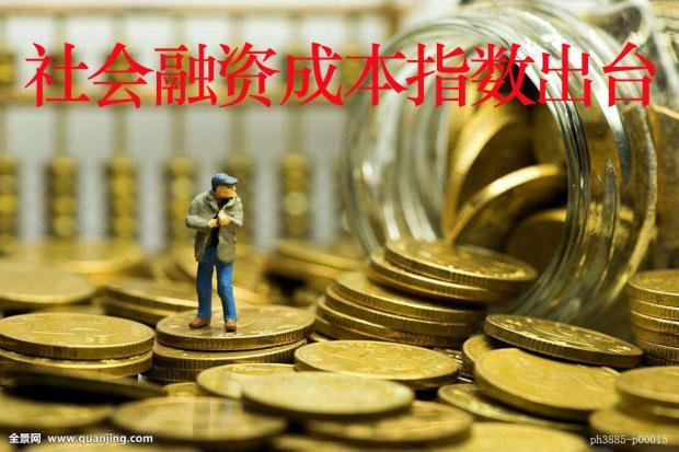 利好中小企业!社会融资成本指数首次出台!