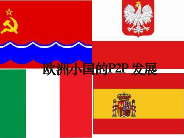 P2P简史(十)欧洲小国P2P的发展