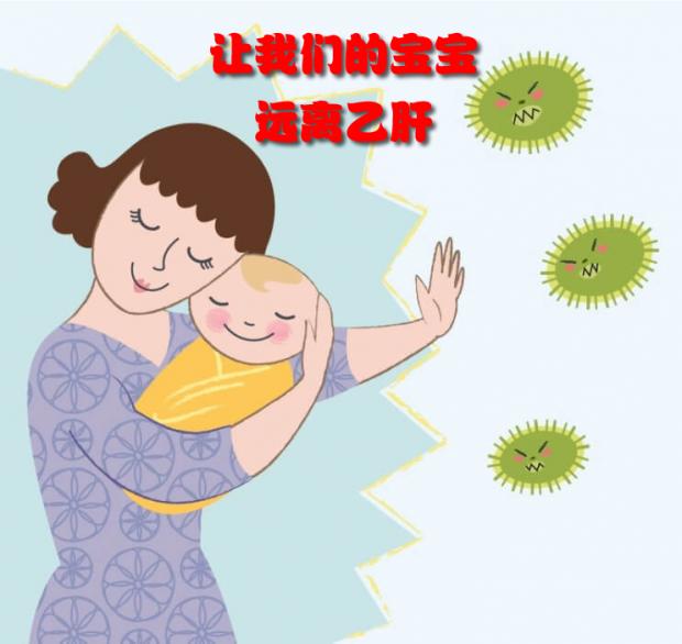 如何诊断乙型肝炎宫内感染?