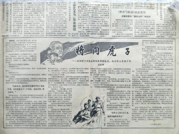 杨少华——将门虎子今何在?(一)