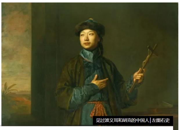 三百多年前游欧的中国人:见过路易十四,也见过波义耳