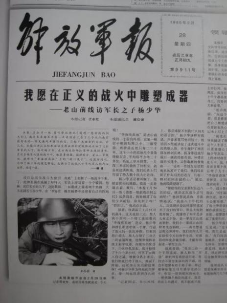 杨少华——将门虎子今何在?(四)