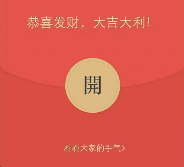 春节特辑·经典回顾 | 红包背后的逻辑是什么?