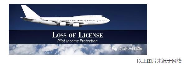 中国第一份飞行员保险即将重装归来!
