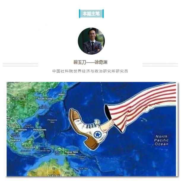 刘悦、徐奇渊:美国推行三大国际机制的成败