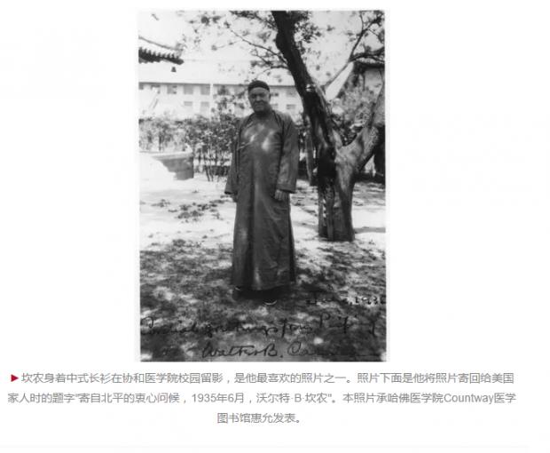 坎农与中国生理学家:科学家的精神气质与人文情愫