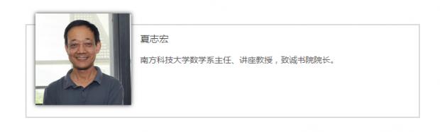 """夏志宏:大师兄""""永远不会忘记的20秒"""""""
