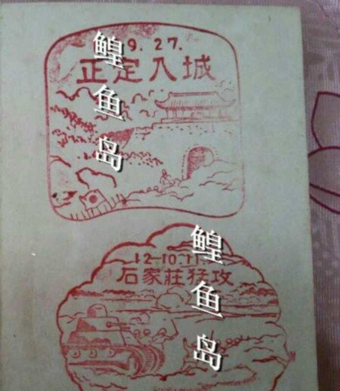 日军侵占华北印戳