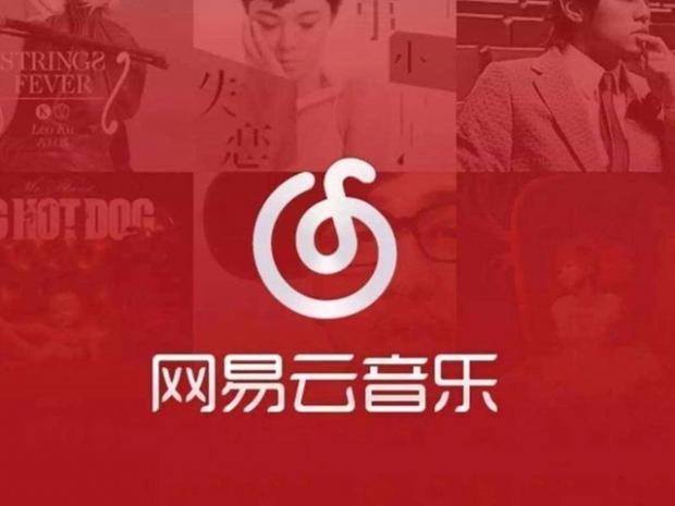 """网易云音乐版权""""七连击"""",与华研国际展开合作,谁会受益?"""