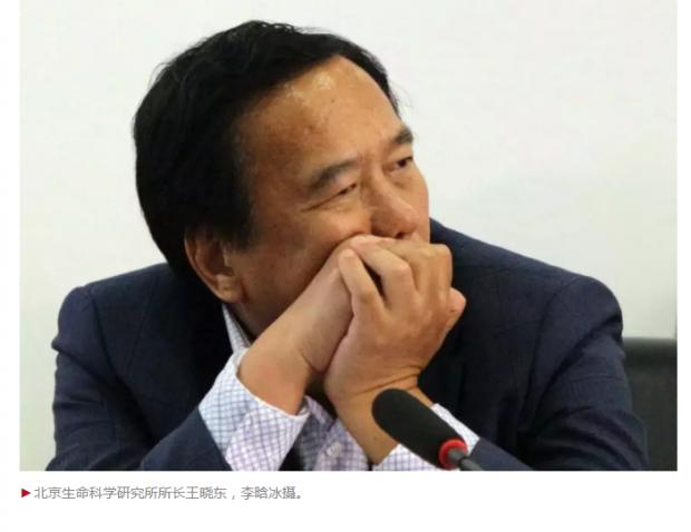 王晓东:基础科研不能大跃进
