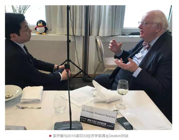 李开复对话2015诺奖得主:用交易来治理隐私数据问题?