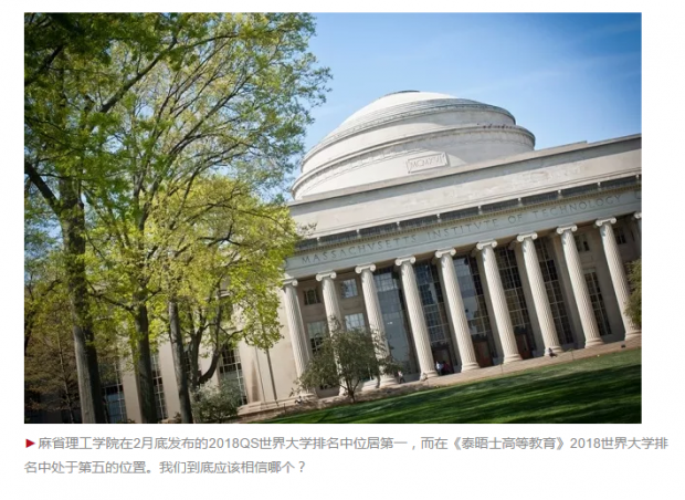 夏志宏:有靠谱的大学排名吗?