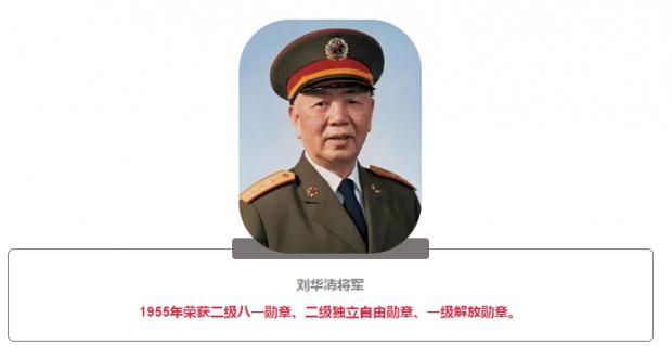 """刘华清将军的""""三个没有想到""""   开国将军轶事"""