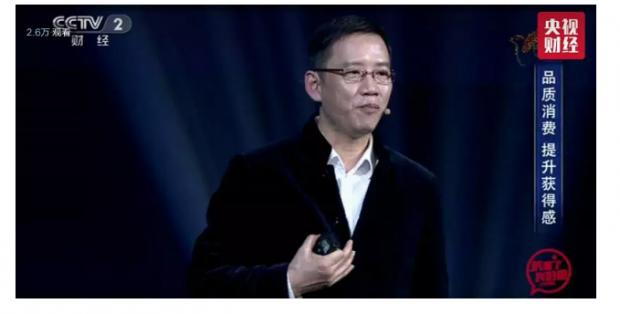 吴晓波:我们对美好生活的需求才刚刚开始