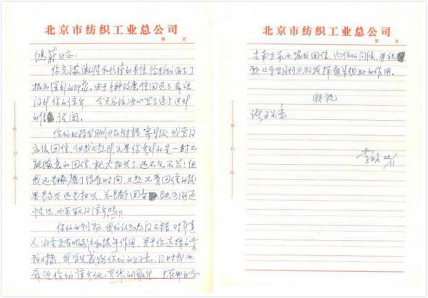 1988年耀邦夫人李昭给青年人的一封回信