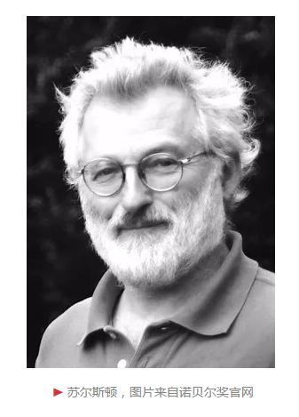 争当第二作者的苏尔斯顿如何获得诺贝尔奖?