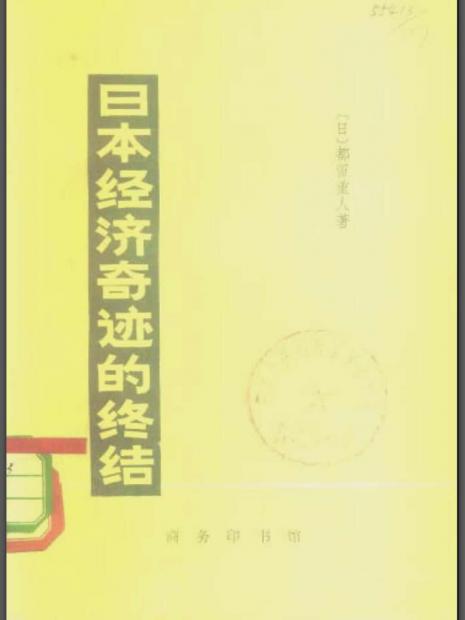都留重人《日本经济奇迹的终结》