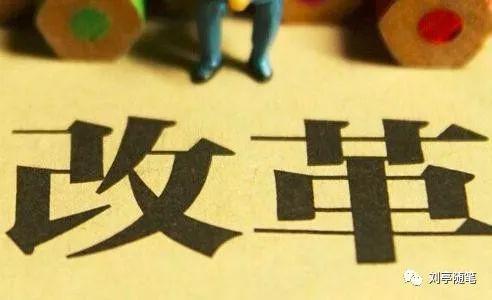 """刘亭:推进中国改革""""再出发""""#改革杂谈系列一#"""