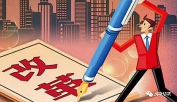 刘亭:危机催生改革#改革杂谈系列一#