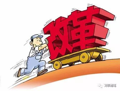 刘亭:改革尚未成功 同志仍须努力#改革杂谈系列一#