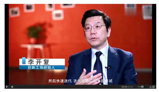 """李开复:中国式创新的""""十年十问"""""""