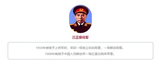 """吕正操:张学良称他""""地老鼠""""  开国将军轶事"""