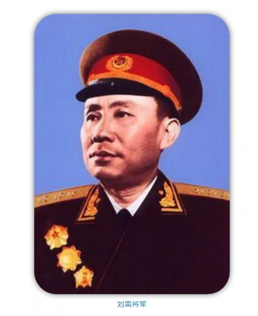 刘震上将:志愿军空军入朝作战秘闻(上)