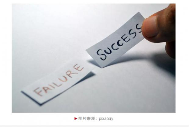 不以成败论英雄 | 中国基础科研的短板系列之二