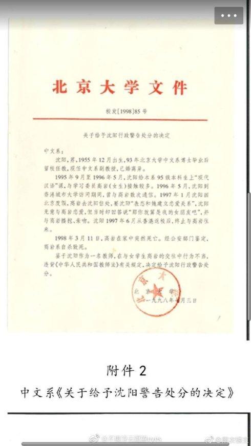 北大对沈阳的处分文件:违反证据规则,侵犯高岩的名誉