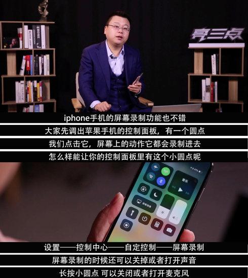 亮三点42期:如何用iPhone的隐藏功能,更好沟通!