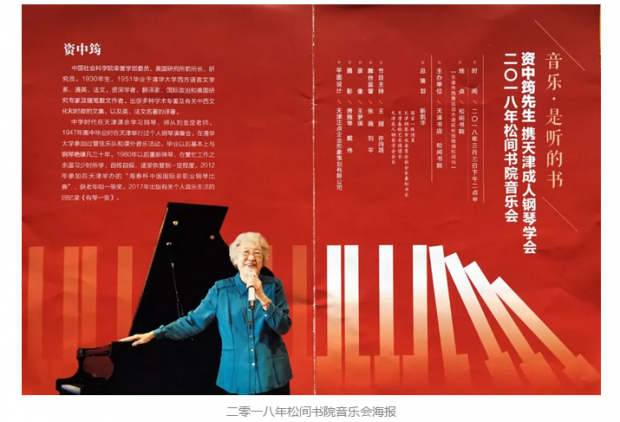 音乐,是听的书——早春三月到天津弹琴