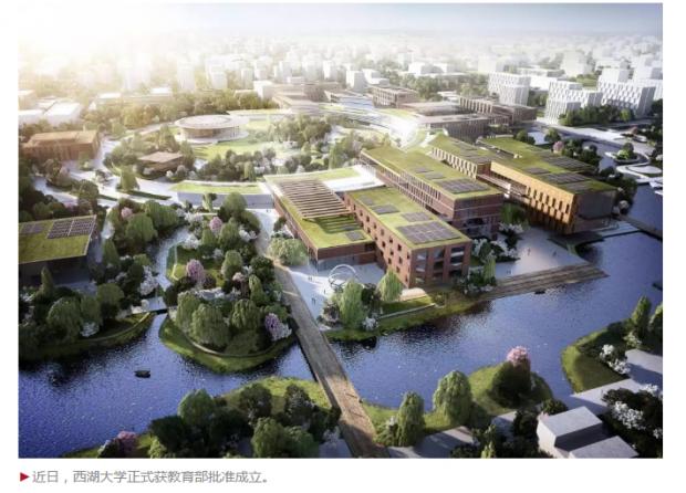 西湖大学正式获教育部批准设立
