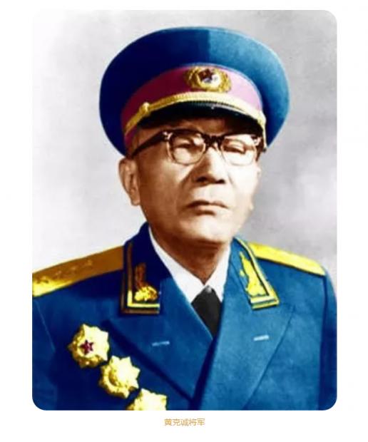 黄克诚:戴金边眼镜的大将(一)