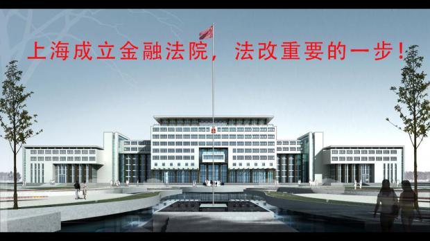 中国金融大事!上海成立全国首家金融法院!